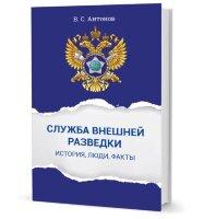 Антонов В.С. Служба внешней разведки: История, люди, факты