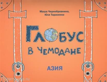 Чернобровкина М. Глобус в чемодане: Азия