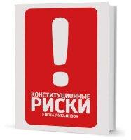 Лукьянова Е.А. Конституционные риски