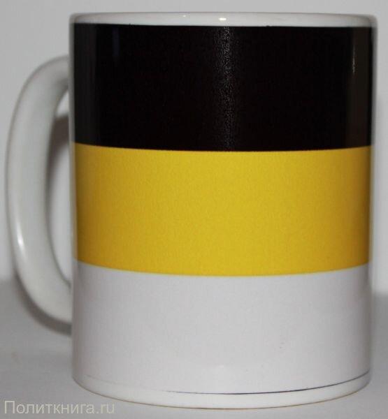 Кружка. Флаг Российской Империи №1