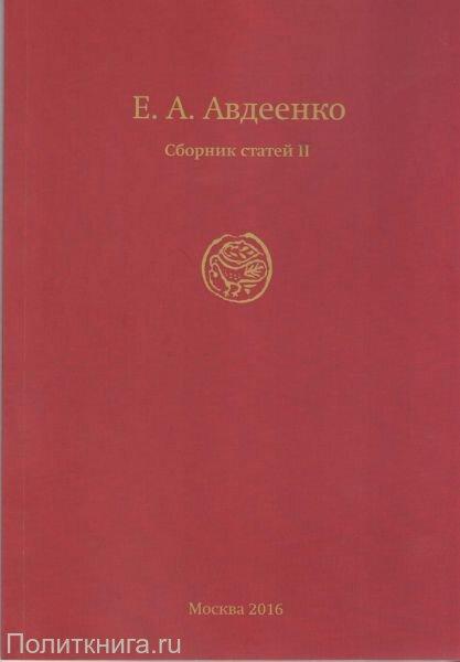 Авдеенко Е.А. Библейские основания русской идеологии. Сборник статей. Выпуск II