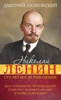 Галковский Д.Е. Николай Ленин. Cто лет после революции. 2331 Отрывок из произведений и писем с комментариями