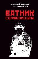 Матвейчев О. А. Беляков А. В. Ватник Солженицына
