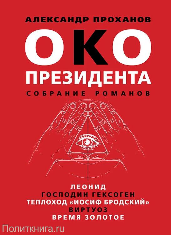 Проханов А.А. Око президента. Собрание романов