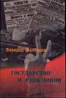 Шамбаров В.Е. Государство и революция