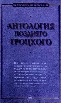 Будрайткис И.,Васильев М. Антология позднего Троцкого