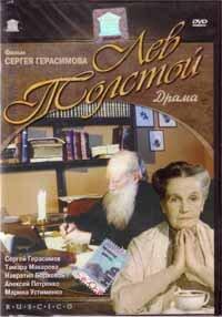 DVD. Лев Толстой. 2 серии. Художественный фильм