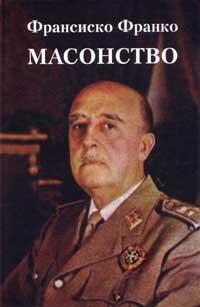"Франсиско Франко ""Масонство"""