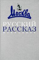Русский рассказ. Избранное