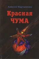 Мартыненко А.А. Красная чума в двух книгах