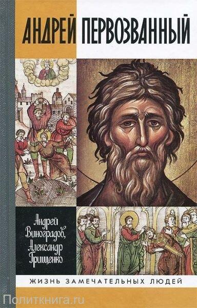 Грищенко А.И., Виноградов А.Ю. Андрей Первозванный