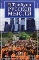 Журнал Трибуна русской мысли №10