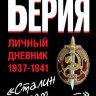 Берия Л.П. Сталин слезам не верит. Личный дневник 1937-1941 гг.