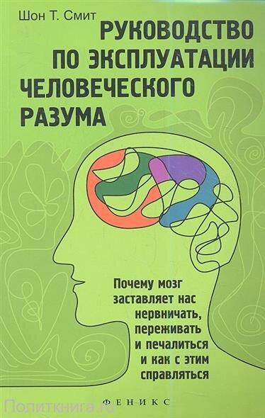 Смит Ш.Т. Руководство по эксплуатации человеческого разума