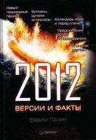 Панин В. 2012 год. Версии и факты