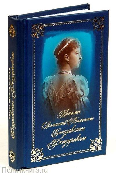Письма великой княгини Елизаветы Феодоровны. Избранное