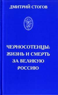 Стогов Д.И. Черносотенцы: жизнь и смерть за великую Россию.