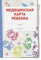 Медицинская карта ребенка. Что должны знать родители. Расшифровка официальной формы № 026/у