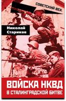 Стариков Н.Н. Войска НКВД в Сталинградской битве