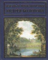 Болотов А.Т. Жизнь и приключения Андрея Болотова, описанныя самим им для своих потомков. В 3-х томах