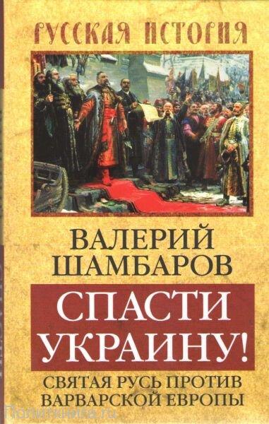 Шамбаров В.Е. Спасти Украину! Святая Русь против варварской Европы