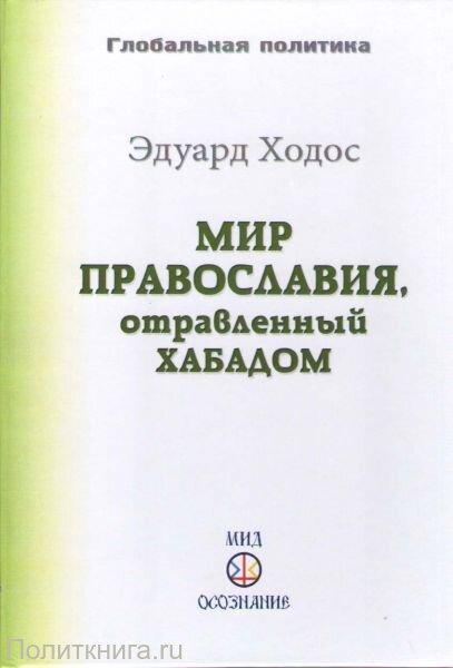 Ходос Э. Мир Православия, отравленный Хабадом