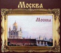 Магнит №13. Старая Москва. Храм Христа Спасителя