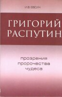 Евсин И.В. Григорий Распутин. Прозрения, пророчества, чудеса