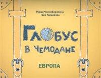 Чернобровкина М. Глобус в чемодане: Европа