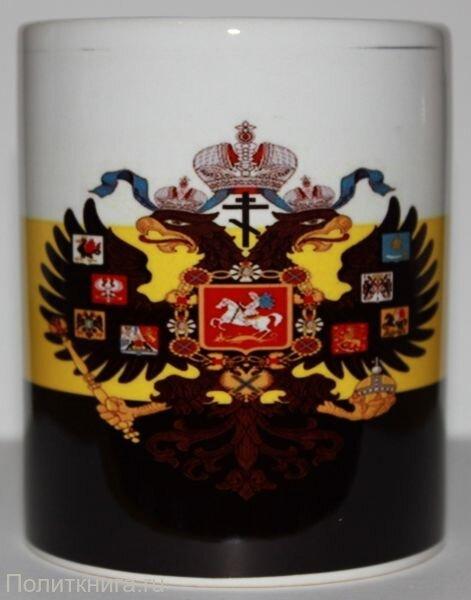 Кружка. Флаг и герб Российской Империи №6