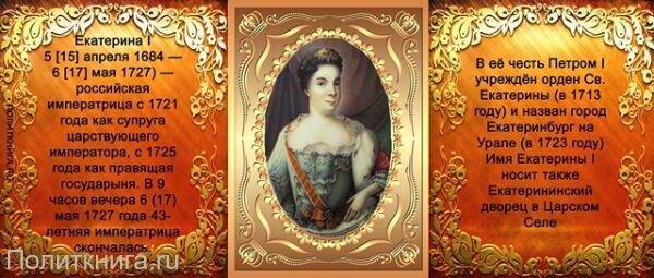Кружка. Екатерина I