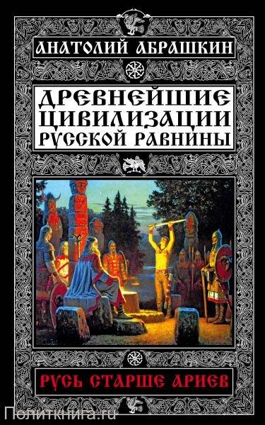 Абрашкин А.А. Русь старше ариев. Древнейшие цивилизации Русской равнины