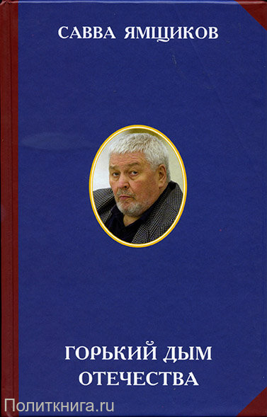 Ямщиков С.В. Горький дым Отечества: Статьи, очерки, беседы, комментарии, эссе