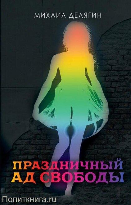 Делягин М.Г. Праздничный ад свободы