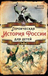 Шамбаров В. Е. Героическая история России для детей