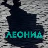Проханов А.А. Леонид
