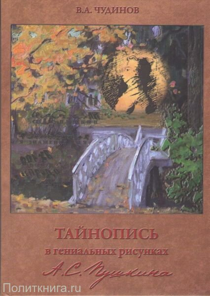 Чудинов В.А. Тайнопись в гениальных рисунках А.С.Пушкина