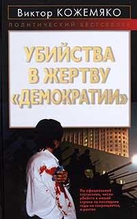 """Кожемяко В. С. Убийства в жертву """"демократии"""""""