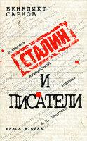 """Сарнов Б. """"Сталин и писатели. Книга 2"""""""