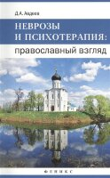 Авдеев Д. Неврозы и психотерапия: православный взгляд