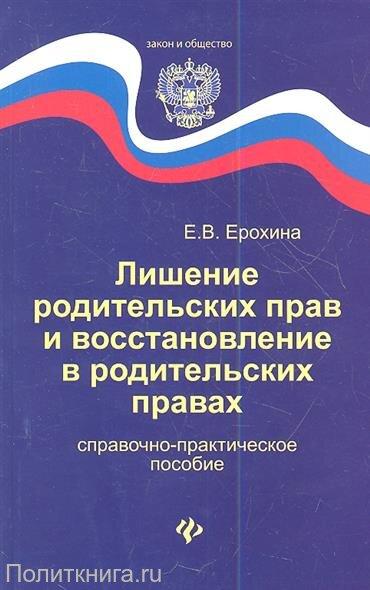 Ерохина Е.В. Лишение родительских прав и восстановление в родительских правах. Справочно-практическое пособие