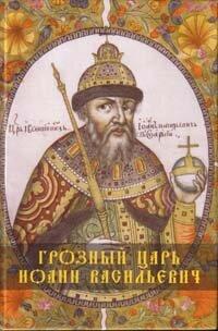 Грозный царь Иоанн Васильевич