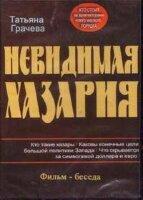 DVD. Татьяна Грачева. Невидимая Хазария. Фильм-беседа
