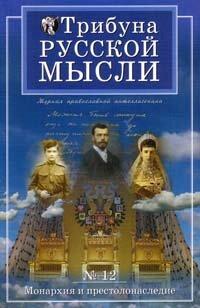 Журнал Трибуна русской мысли №12