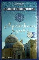 Кандалфт Х. Полный самоучитель арабского языка