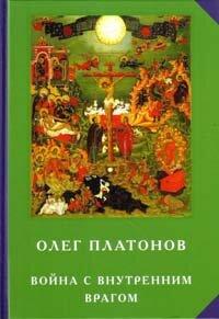 Платонов О.А. Война с внутренним врагом