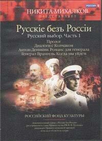 DVD. Русские без России. Русский выбор. Часть 1
