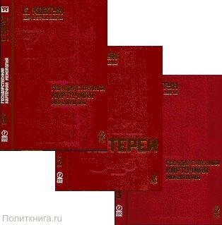 Ковтун Е. Азарт в Стране Советов. В 3-х томах