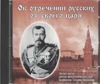 CD. Татьяна Миронова. Об отречении русских от своего царя
