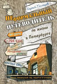 Гончаров С.В. Неформальный путеводитель по жизни в Петербурге, версия 2.014. Ползком по Питеру